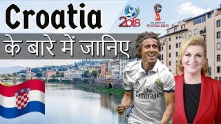Croatia के बारे में जानिए Countries of the World Series Know everything about Croatia