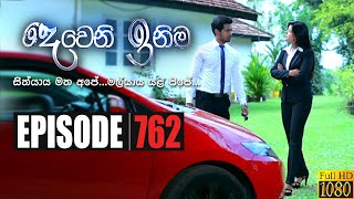 Deweni Inima | Episode 762 08th January 2020 Thumbnail