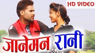 Jk Tandan | Laxmi Kanchan | Cg Song | Jane Man Rani | New Chhatttisgarhi Geet | HD Video 2018 |