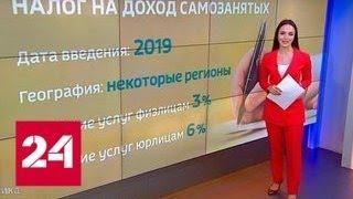 Смотреть видео Борьба с уклонистами: самозанятых обяжут платить налоги - Россия 24 онлайн