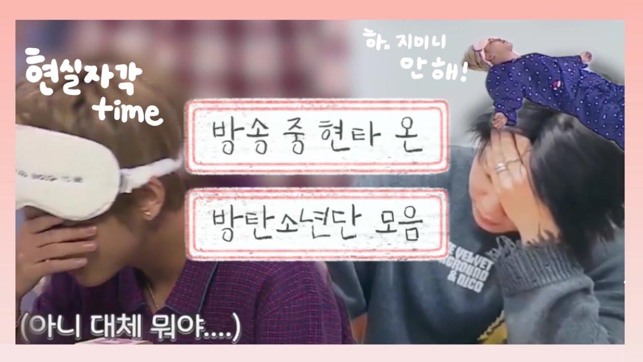 [방탄소년단(BTS)] 방송 중 현타 온 것 같은 방탄소년단 모음