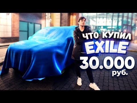 НА ЧТО ПОТРАТИТ ExileShow 30000 рублей?