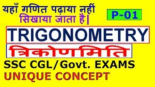 Trigonometry FOR SSC CGL part-1|BAsic concept|Short Trick|Advance maths SSC CGL|CHSL[IN HINDI]