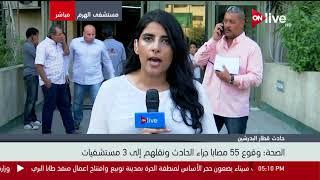 مراسلة أون لايف ترصد حالة مصابي حادث قطار البدرشين من مستشفى الهرم