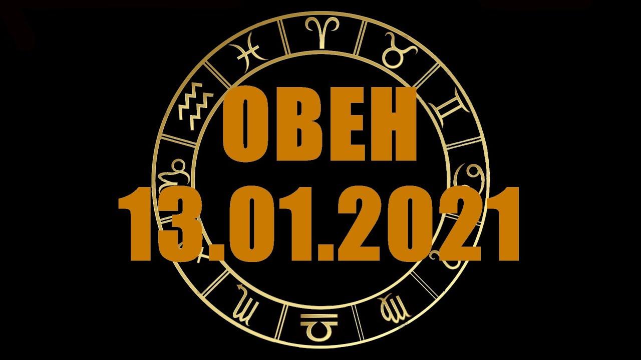 Гороскоп на 13.01.2021 ОВЕН