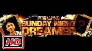 2014 04 20 有吉弘行のSUNDAY NIGHT DREAMER(サンデーナイトドリーマー)