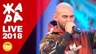Джиган - Лови меня (Live, 2018)