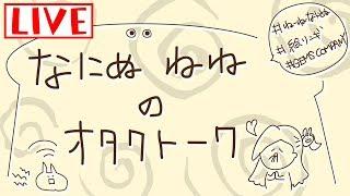 [LIVE] 【生配信】なにぬねねのオタクトーク【LIVE】