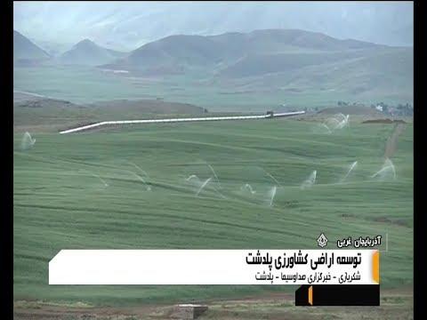 Iran Preparing Araz 3 Agricultural fields, Poldasht county زمين هاي كشاورزي آراز سه پلدشت ايران