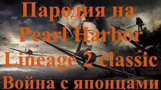 Пародия на Пёрл Харбор/Parody of Pearl Harbor Lineage 2 classic Lilith