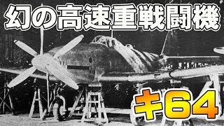 「キ64」高速重武装戦闘機・・・最大速度780km/hの幻の高性能機