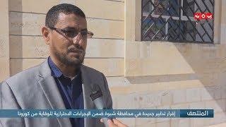 إقرار تدابير جديدة في محافظة شبوة ضمن الإجراءات الاحترازية للوقاية من كورونا