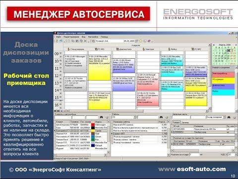 Запись клиента на ТО и ремонт автомобиля Программа для СТО Менеджер автосервиса