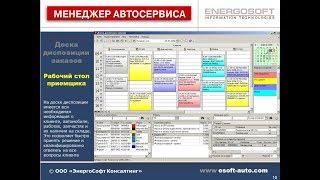Запись клиента на ТО и ремонт автомобиля Программа для СТО Менеджер автосервиса(, 2015-12-07T15:11:42.000Z)