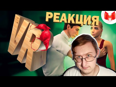 Pickup in two stages (VR) | Marmok | RUSSIAN REACTION