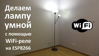 видео Управление светом esp8266