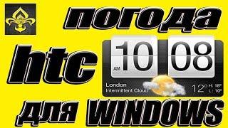 Виджет погоды для Windows от Htc home