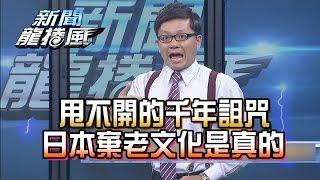 【完整版】2016.10.07新聞龍捲風 甩不開的千年詛咒?日本讓老人活活餓死「棄老文化」是真的!
