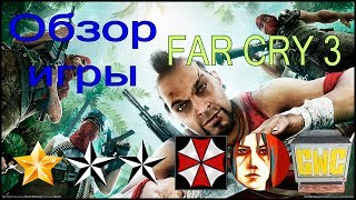 Обзор Far Cry 3 by SERGO
