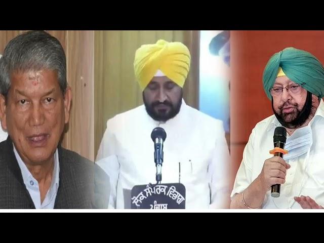 पंजाब के नए मुख्यमंत्री चरणजीत सिंह चन्नी ने सोमवार को मुख्यमंत्री पद की शपथ ग्रहण की।