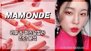 ✨마몽드✨크리미 틴트 컬러밤 쉬폰 리뷰&퍼스널컬…