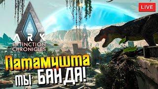 Ark: Extinction #7 - Патамушта мы Банда! Развитие базы, приручение дино и.д