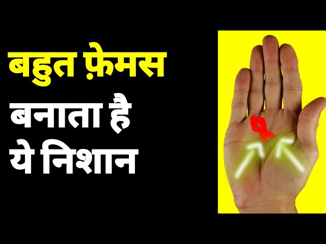 Very lucky fish sign on palm | fame by fish on sun mount in hast rekha | palmistry in hindi video