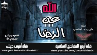 الشيخ صالح المغامسي # الرضا عن الله # اروع ما ستسمع - مؤثر جدا