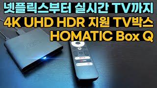 넷플릭스부터 실시간 TV까지! 4K UHD HDR컨텐츠…