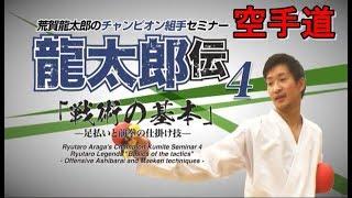 剛柔流空手道 荒賀龍太郎のチャンピオン組手セミナー4 龍太郎伝「戦術の...