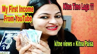 My First Income From YouTube??Kitna Time Laga?? YouTube Payment! YouTuber Priyu Life