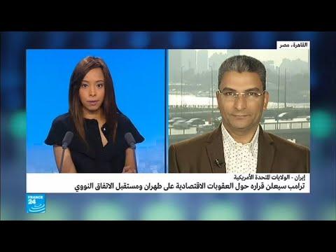 ترامب سيعلن قراره حول العقوبات الاقتصادية على طهران  - 16:22-2018 / 1 / 12