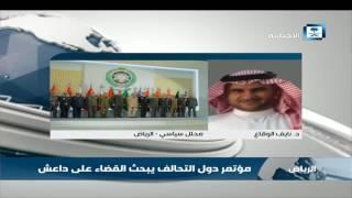 الوقاع: مؤتمر دول التحالف يبحث القضاء على داعش