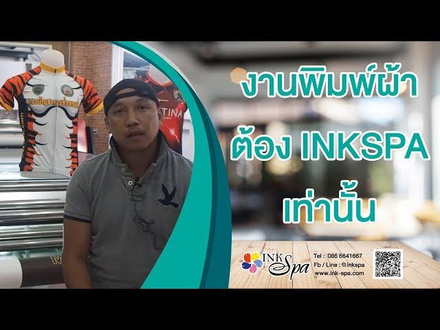 เสียงจากลูกค้าตัวจริง ว่าทำไมเรื่องงานพิมพ์ผ้า ต้อง INKSPA บริษัท ลัคบี้ สปอร์ต คลับ