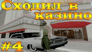 Advance Rp || Green #4 || - Сходил в казино