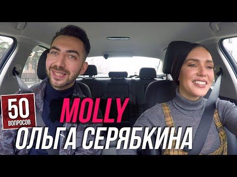 MOLLY - о ДУДЕ, 15 см ИВЛЕЕВОЙ, любви к BadComedian и звонках КРИДА. 50 вопросов Ольге Серябкиной thumbnail
