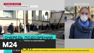 Где можно провериться на COVID-19 - Москва 24