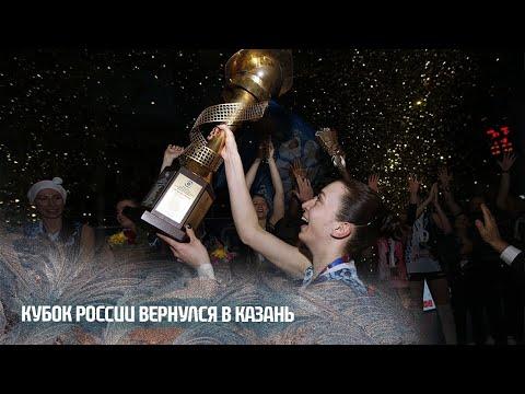 «Динамо-Казань» - обладатель Кубка России 2019! | Dinamo-Kazan - winner of the Russian Cup 2019!