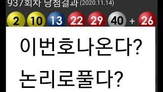 로또938회■긴급3■이번호나온다? (논리로풀다?)□고정…