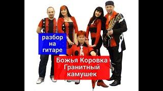 Как играть на гитаре Гранитный камушек-Божья коровка(Уроки гитары по Skype.Индивидуальный подход к каждому ученику.Уроки гитары с нуля.Все стили и направления..., 2015-04-18T23:35:51.000Z)
