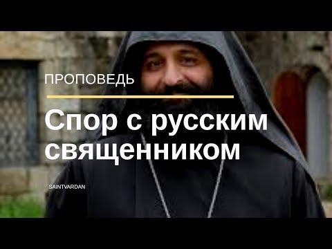 Спор армянского архимандрита с русским батюшкой