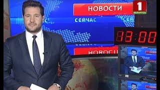 ''Новости. Сейчас''/ 13:00 / 01.03.2018