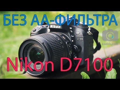 Nikon D7100 - Обзор Фотоаппарата: Топовая Кропнутая Зеркалка - Kaddr.com