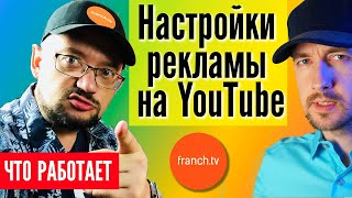 Как настроить рекламу на Youtube как FranchTV