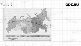 Упр 1.2 - Физика 9 класс Пёрышкин