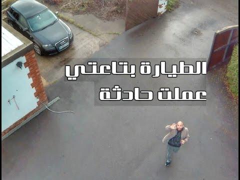 الطيارة بتاعتي عملت حادثة - My drone gone