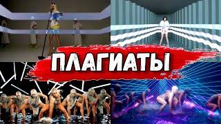 Плагиаты в клипах - Бузова,Кирковов,Валерия!