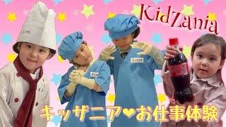 キッザニア甲子園でお仕事体験 第1弾! ★Work experience at KidZania Japan MayuChannel