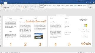 เผยขั้นตอนการทำแผ่นพับโบชัวร์ง่าย ๆ ด้วย Microsoft Word
