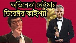 DIRECTOR KAISHYA ACTOR NEYMAR | KAISSA | BANGLA FUN | DUBBING 2018